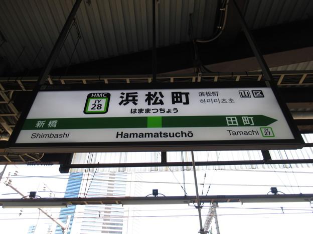 Photos: #JY28 浜松町駅 駅名標【山手線 外回り】