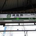#JY28 浜松町駅 駅名標【山手線 外回り 1】