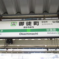 Photos: #JY04 御徒町駅 駅名標【山手線 外回り】