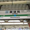 #JK29 御徒町駅 駅名標【京浜東北線 北行】