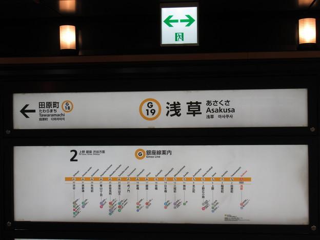 #G19 浅草駅 駅名標