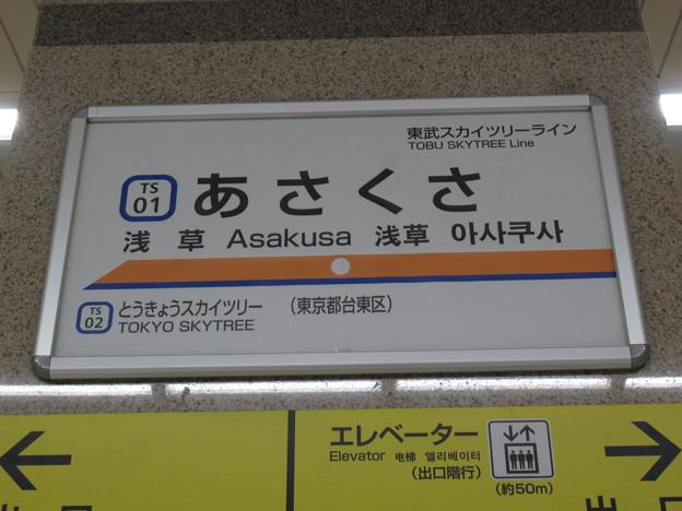#TS01 浅草駅 駅名標