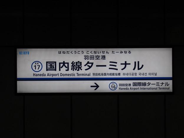 #KK17 羽田空港国内線ターミナル駅 駅名標