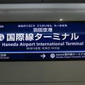 #KK16 羽田空港国際線ターミナル駅 駅名標【下り】