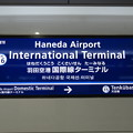 #KK16 羽田空港国際線ターミナル駅 駅名標【上り】
