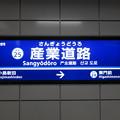 #KK25 産業道路駅 駅名標【上り】