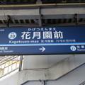 #KK30 花月園前駅 駅名標【下り】