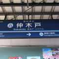 Photos: #KK35 仲木戸駅 駅名標【上り】