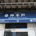 #KK35 仲木戸駅 駅名標【下り】