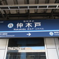 Photos: #KK35 仲木戸駅 駅名標【下り】