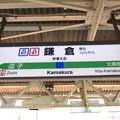 Photos: #JO07 鎌倉駅 駅名標【下り】