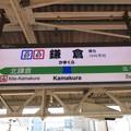 Photos: #JO07 鎌倉駅 駅名標【上り】
