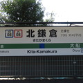 Photos: #JO08 北鎌倉駅 駅名標【上り】