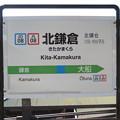 #JO08 北鎌倉駅 駅名標【上り 2】