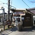 北鎌倉駅 東口