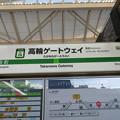 #JY26 高輪ゲートウェイ駅 駅名標【山手線 内回り】