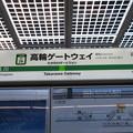 Photos: #JY26 高輪ゲートウェイ駅 駅名標【山手線 外回り】