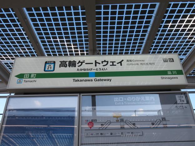 #JK21 高輪ゲートウェイ駅 駅名標【京浜東北線 北行】