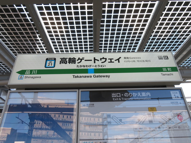 #JK21 高輪ゲートウェイ駅 駅名標【京浜東北線 南行】
