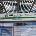 Photos: #JK21 高輪ゲートウェイ駅 駅名標【京浜東北線 南行】