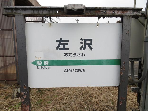 左沢駅 駅名標