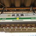 Photos: #JI04 弁天橋駅 駅名標【下り】