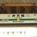 Photos: #JI04 弁天橋駅 駅名標【上り】