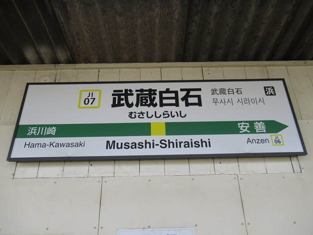 #JI07 武蔵白石駅 駅名標【上り】
