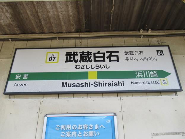 #JI07 武蔵白石駅 駅名標【下り】