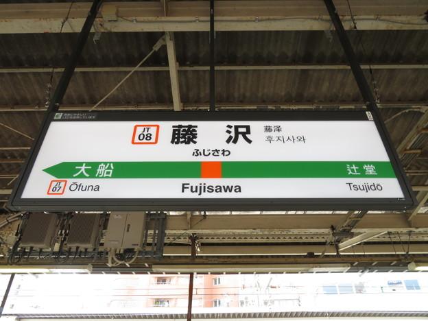 #JT08 藤沢駅 駅名標【上り】