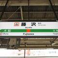 Photos: #JT08 藤沢駅 駅名標【上り】