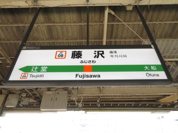#JT08 藤沢駅 駅名標【下り】