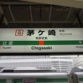 Photos: #JT10 茅ヶ崎駅 駅名標【東海道線 上り】