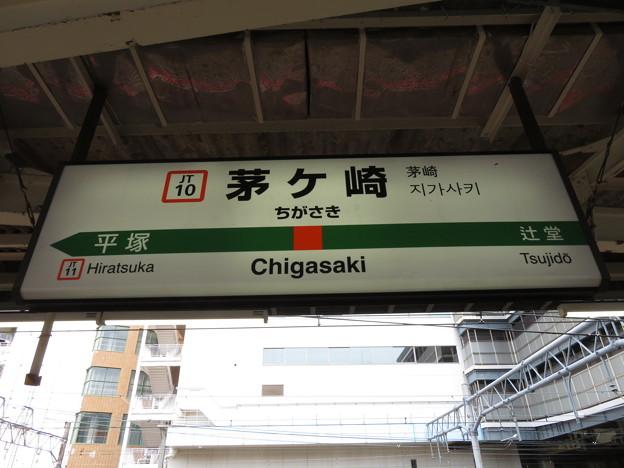 #JT10 茅ヶ崎駅 駅名標【東海道線 下り】