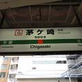 Photos: #JT10 茅ヶ崎駅 駅名標【東海道線 下り】