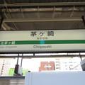 茅ヶ崎駅 駅名標【相模線】