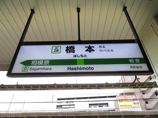 Photos: #JH28 橋本駅 駅名標【横浜線 上り】