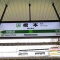 #JH28 橋本駅 駅名標【横浜線 上り】
