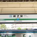 #JK14 新子安駅 駅名標【南行】