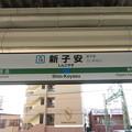 #JK14 新子安駅 駅名標【北行】