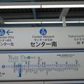 Photos: #B29 センター南駅 駅名標【ブルーライン 下り 1】