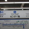 Photos: #B29 センター南駅 駅名標【ブルーライン 上り 1】