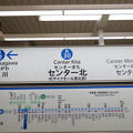 Photos: #B30 センター北駅 駅名標【ブルーライン 下り】