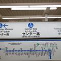 #B30 センター北駅 駅名標【ブルーライン 上り】