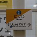 Photos: #B27 新羽駅 駅名標【上り/ひらがな】