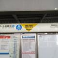 #B27 新羽駅 駅名標【上り】