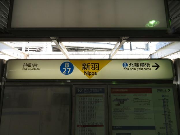 Photos: #B27 新羽駅 駅名標【上り】