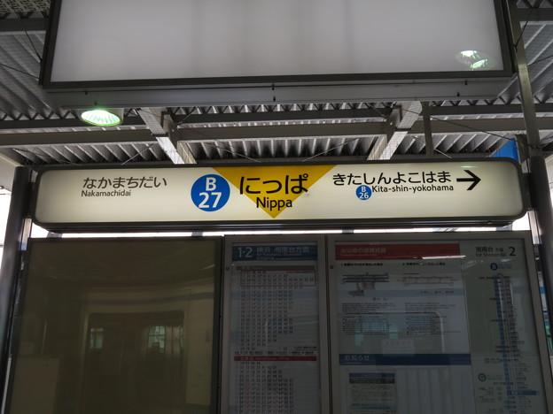 #B27 新羽駅 駅名標【上り/ひらがな】