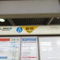 #B27 新羽駅 駅名標【下り】