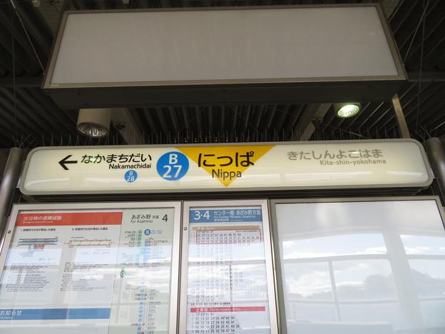 #B27 新羽駅 駅名標【下り/ひらがな】